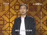 [百家讲坛]宋徽宗之谜(2)巩固皇位之谜 蔡王府狱案发