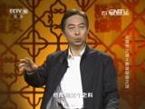 [百家讲坛]宋徽宗之谜(3)新政短命之谜 大宋政坛风云突变