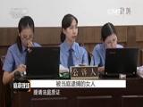 《庭审现场》 20151205 被当庭逮捕的女人