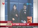 """安徽芜湖:女子行骗被抓 派出所内秀""""电臀"""""""
