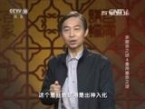 《百家讲坛》 20151206 宋徽宗之谜(4)重用蔡京之谜