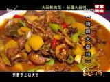 大厨教做菜·新疆大盘鸡 食纷了得 2015.12.04 - 厦门电视台 00:05:45
