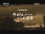 [探索发现]外国人眼中的南京大屠杀(一) 外国人拍摄下的南京大屠杀
