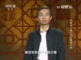 《百家讲坛》 20151209 宋徽宗之谜(7)水浒真假之谜