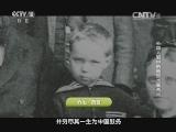 [探索发现]外国人眼中的南京大屠杀(三) 费奇搜集整理日军暴行
