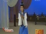 [名段欣赏]越剧《风雪渔樵》《梁祝》《梅龙镇》选段 章瑞虹 20151209