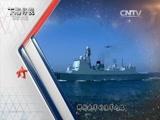 《讲武堂》 20151212 特别节目:精兵策③胜利中发展