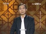 《百家讲坛》 20151213 宋徽宗之谜(11) 逃亡生活之谜