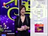 《非常静距离》 20151213 双面伊人 陈德容