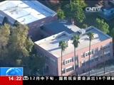 [新闻直播间]美国 洛杉矶因炸弹威胁关闭多所学校:调查人员称恐怖威胁不可信