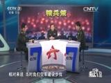 《讲武堂》 20151219 特别节目:精兵策④变革中前进
