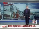 截至昨晚18时 深圳光明新区山体滑坡失联人数下降为85人