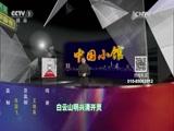 """《生活早参考》 20151225 """"中国小馆""""系列节目 落魄翻身小吃王"""