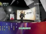 """《生活早参考》 20151227 """"爱拼才会赢""""系列节目 儿媳妇的秘密"""