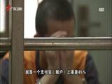 《南粤警视》 20151227