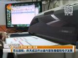 [看今朝]河北国税:昨天成功开出省内首张增值税电子发票