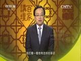 《百家讲坛》 20160101 开元盛世(上部) 4 开元贤相