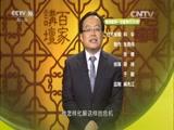 《百家讲坛》 20160102 开元盛世(上部) 5 高力士发迹之谜