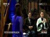 《文化视点 文化公开课》 20160111 探访歌剧《白毛女》(下)