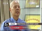 《道德观察(日播版)》 20160112 信仰与力量——反贪斗士陈运周