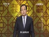 《百家讲坛》 20160113 开元盛世(上部) 16 杨国忠得势