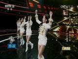 [我要上春晚]歌曲联唱 表演:T-ARA