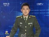 《军事报道》 20160115