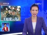 [共同关注]本台综合频道晚间播出电视剧《陆军一号》第7、8集