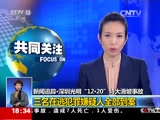 """[共同关注]深圳光明""""12·20""""特大滑坡事故:三名在逃犯罪嫌疑人全部到案"""