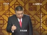 《百家讲坛》 20160123 百家姓(第三部) 5 田 樊