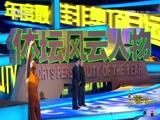 《2015CCTV体坛风云人物年度评选颁奖盛典》 20160124 1/2