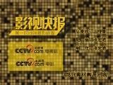 【影视快报】电视剧《搭错车》热播 马少骅关晓彤演绎别样父女情