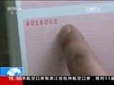 2016春运:火车票是怎样印制成的