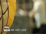 《法律讲堂(生活版)》 20160128 负心丈夫补偿款