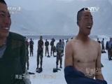 《军事纪实》 20160128 决胜雪域之巅④