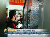 [经济信息联播]节前看市场 上海:快递变慢递 难保春节不打烊