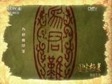 20160131 特别节目:探秘历史 雍正的十大骂名