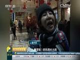 [经济信息联播]节前看市场 上海:老牌店挑大梁 半成品套餐受追捧