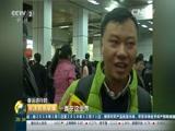[经济信息联播]春运进行时 连日暴雨 广州火车站晚点持续