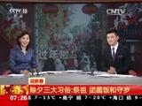 [朝闻天下]迎新春 除夕三大习俗:祭祖 团圆饭和守岁