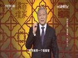 [百家讲坛]中国故事·富强篇1 有容乃大 新老秦王交替 六国松了口气