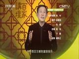 《百家讲坛》 20160220 中国故事·富强篇5 不教胡马度阴山