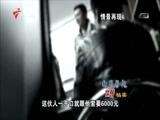 《南粤警视》 20160221 黑帮档案