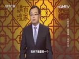 [百家讲坛]中国故事•富强篇 7 清明治世 贞观时期政治清明还有怎样的体现