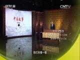 《百家讲坛》 20160223 中国故事·富强篇 8 贞观帝范