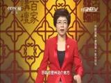 《百家讲坛》 20160226 中国故事·富强篇 11  星光熠熠