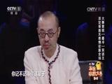 《CCTV家庭幽默大赛 第二季》 20160228