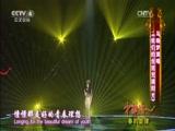 《中华情》 20160306 春的旋律