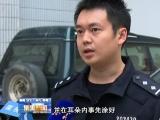 """制造交通事故来敲诈  一""""碰瓷""""团伙被警方拿下 [集美新闻 20160317] 00:02:01"""