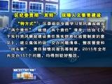 """区纪委贯彻""""三转"""" 保障人文集美建设 [集美新闻 20160317] 00:02:34"""